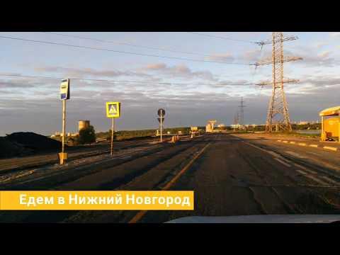 Йошкар-Ола - Нижний Новгород