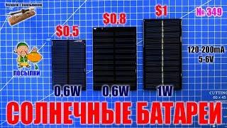 Солнечные батареи с Китая(, 2017-05-23T07:57:21.000Z)