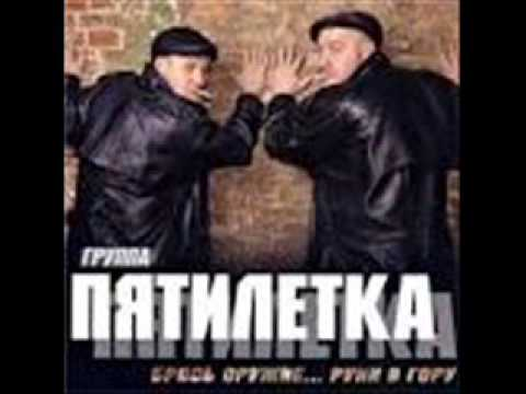 ПЯТИЛЕТКА ГИТАРИСТ