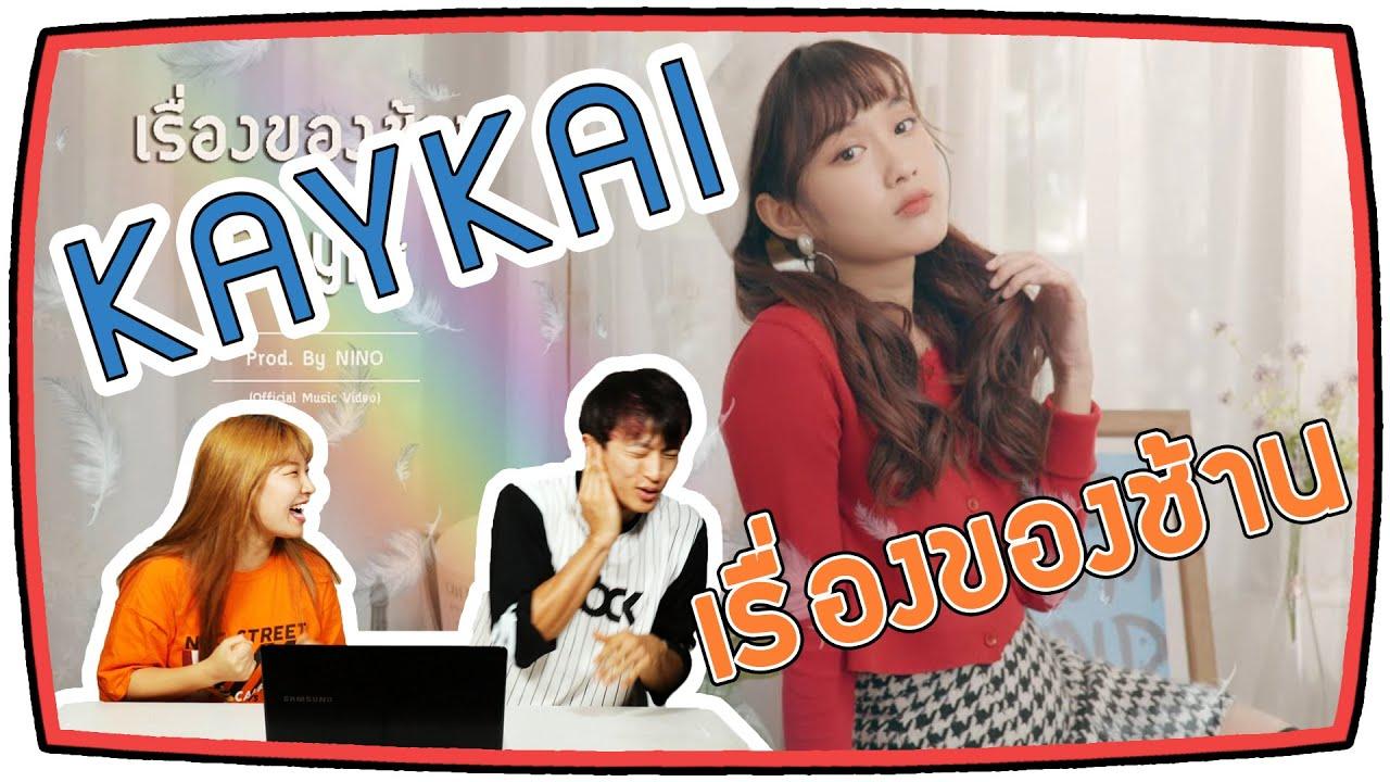 [Korean Reaction] เรื่องของช้าน - KAYKAI ( Prod. By NINO )