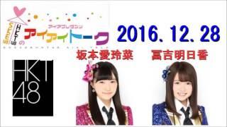『SKE48&HKT48のアイアイトーク』 2016年12月28日放送分です。 パーソナ...