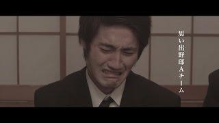 """思い出野郎Aチーム """"TIME IS OVER"""" (Official Music Video)"""