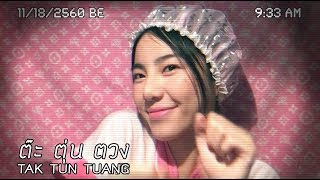 Download Video ต๊ะ ตุ่น ตวง តាក់ ទុន ទង់ (Tak-Tun-Tuang) l ☾WONDERFRAME☽「Thai Cover」 MP3 3GP MP4