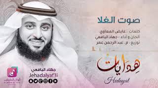 جهاد اليافعي نشيد صوت الغلا ¦¦ Official Audio - Jehad Al Yafei