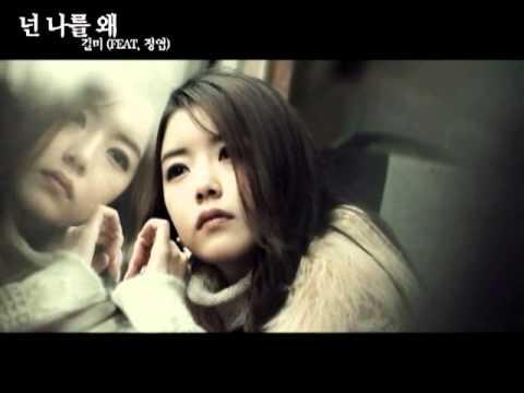 길미(Gilme) 넌 나를 왜(Why baby why)(Feat. 정엽(Jeong yeop))