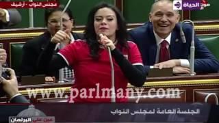 شاهد..نائبة ترتدى قميص الفراعنة فى الجلسة العامة..وتؤكد:المنتخب هيفرحنا ويجبلنا الكأس