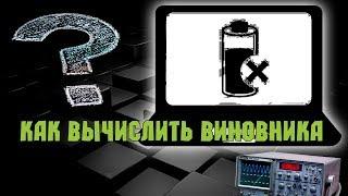 видео На ноутбуке Asus не обнаружена батарея