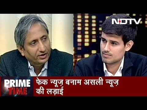 Prime Time With Ravish Kumar, Nov 9, 2018 | फेक न्यूज बनाम असली न्यूज की लड़ाई