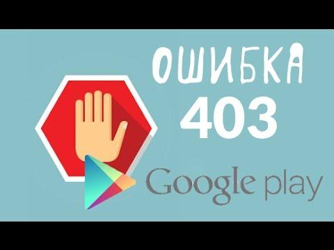 Как исправить ошибку 403 в Play Market