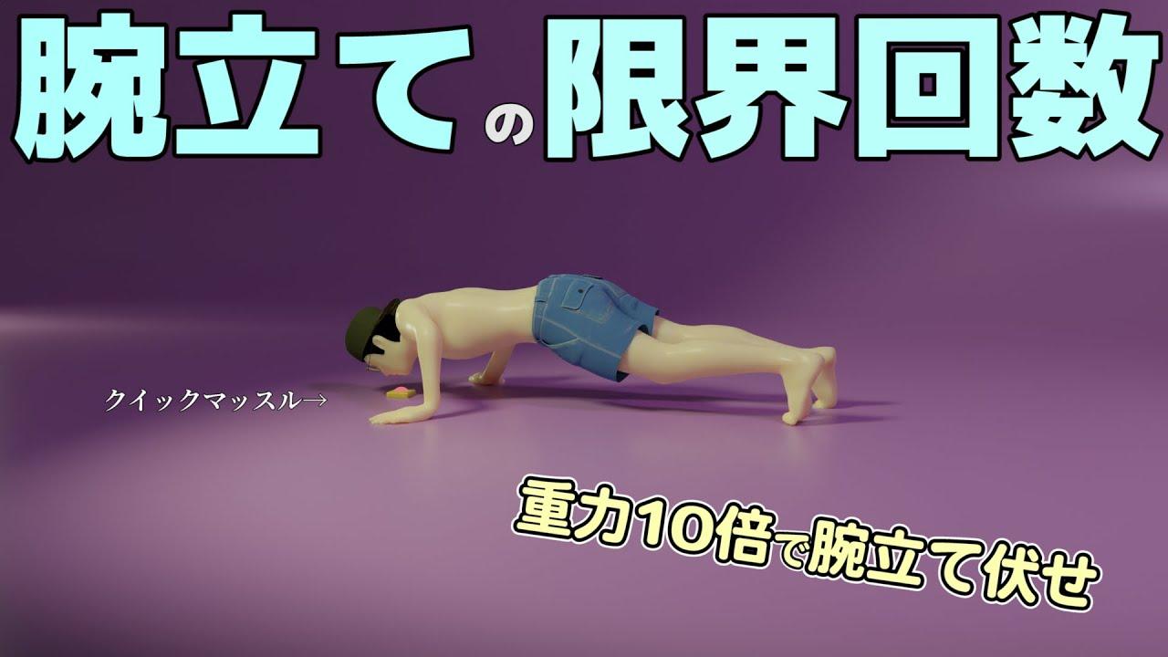 腕立ては10秒間で最大何回できるか。物理的な限界【物理エンジン】