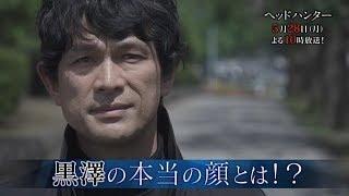 5月28日(月)夜10時放送】 黒澤和樹(江口洋介)は、ゴッドハンドと呼ば...