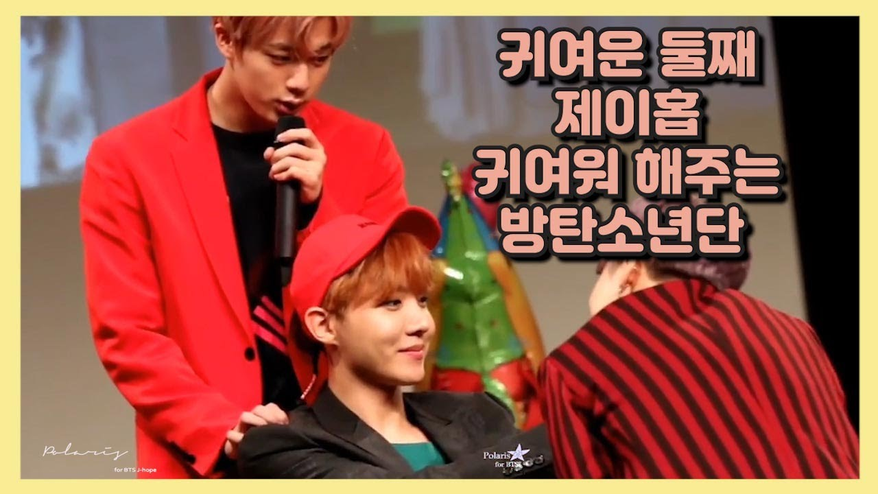 [방탄소년단/제이홉]  161016 팬싸 제이홉을 귀여워하는 방탄소년단이 귀여운 나