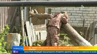 На нижегородскую область обрушился мощный ураган
