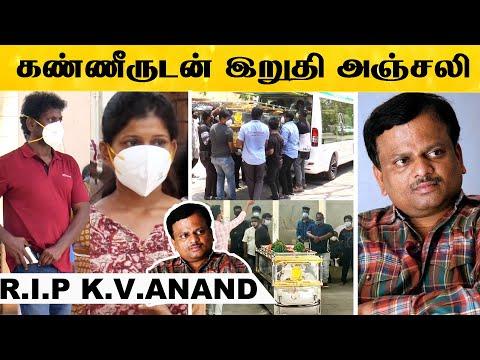 RIP KV.Anand : கண்ணீருடன் இறுதி அஞ்சலி செய்த பிரபலங்கள் | KV Anand Family | HD