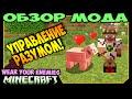 ч.289 - Управление Разумом! (Wear Your Enemies Mod) - Обзор мода для Minecraft