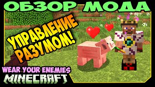 ч.289 - Управление Разумом! (Wear Your Enemies Mod) - Обзор мода для Minecraft
