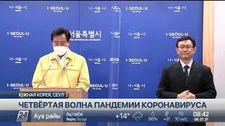 Четвёртую волну пандемии коронавируса переживает Южная Корея
