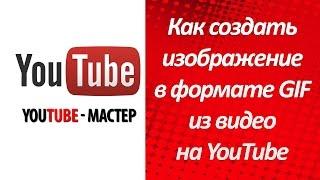 Как создать изображение в формате GIF из видео на YouTube(Бесплатная школа Дениса Коновалова Школа YouTube 3.0. http://sb15.ru/go/ytscool30 Присоединяйтесь! В этом видео я покажу..., 2014-08-27T18:04:29.000Z)