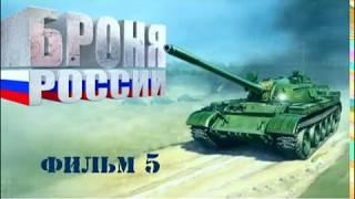 Броня России. Документальный сериал. Фильм 5. Russian Armor. Documentary series. Film 5.