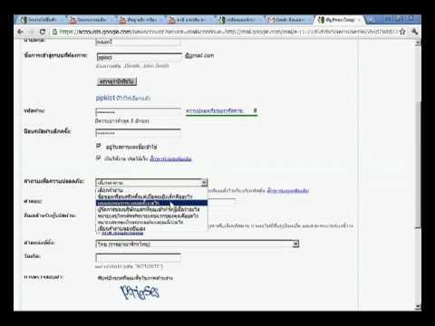 สมัครใช้งาน gmail.mp4