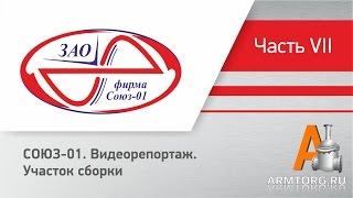 СОЮЗ-01. Видеорепортаж с производстве ТЭС и АЭС арматуры.