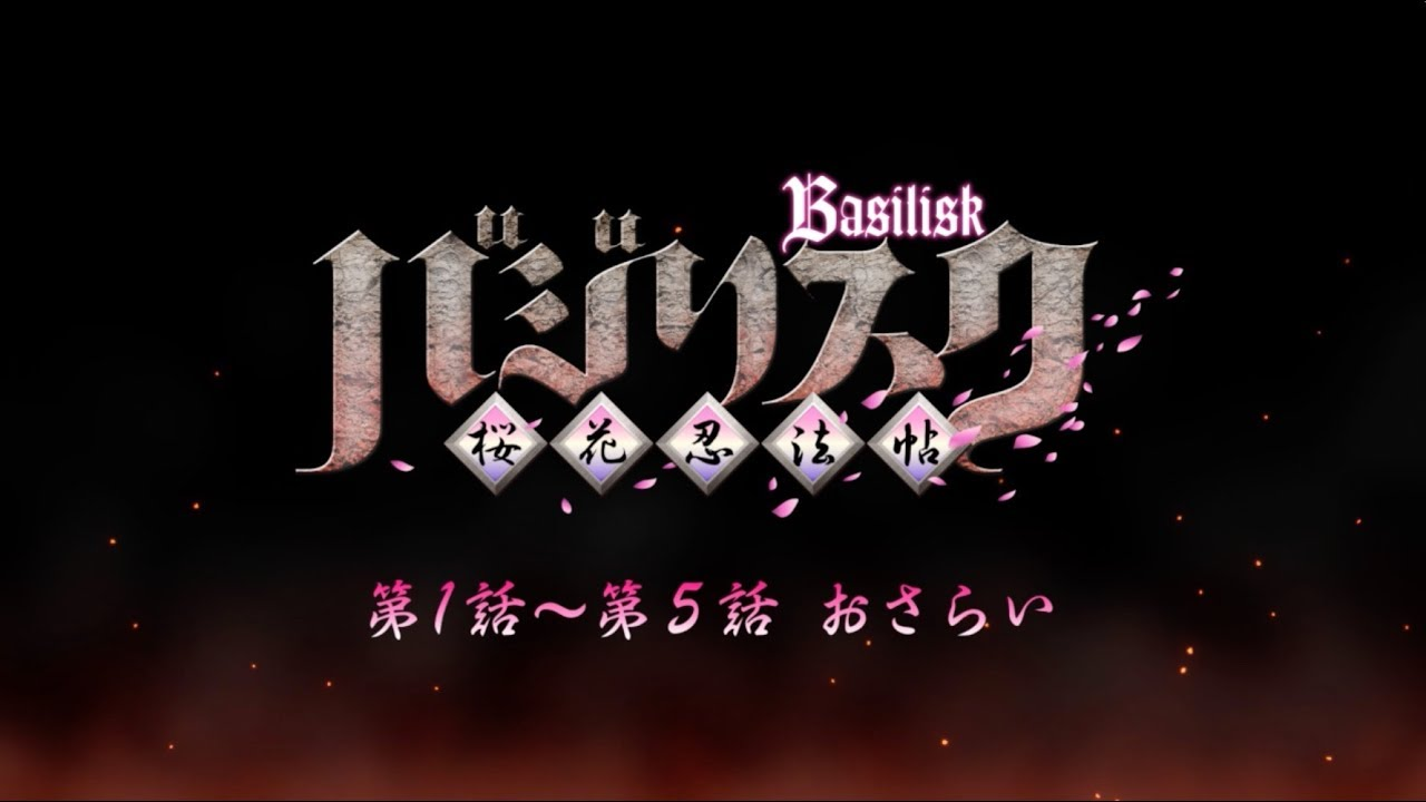 バジリスク 桜花忍法帖 のあらすじ ネタバレ 感想 Hulu Dtv