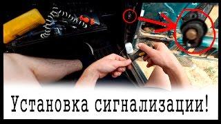 Установка Дешманской Сигнализации За 500 Рублей. На Двери И Капот.