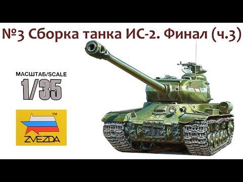 видео: СБОРНЫЕ МОДЕЛИ: Советский тяжелый танк ИС-2. Сборка танка. Финал (ч.3)