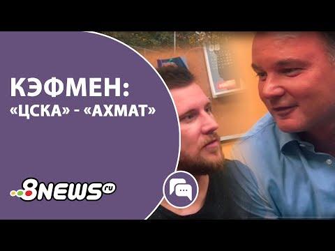 Кэфмен: ЦСКА - Ахмат