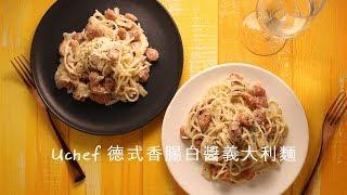 料理影片: Uchef德式香腸白醬義大利麵 (二人份)