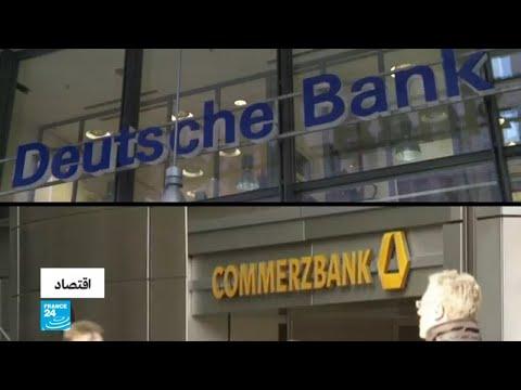 توحيد مصرفين متنافسين في ألمانيا قد يلغي آلاف الوظائف  - نشر قبل 15 دقيقة