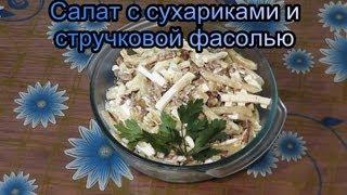 Салат с сухариками и стручковой фасолью видео рецепт