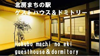 北房まちの駅ゲストハウス&ドミトリー(冬ヴァージョン) Hokubo machi no eki  guesthouse&dormitory