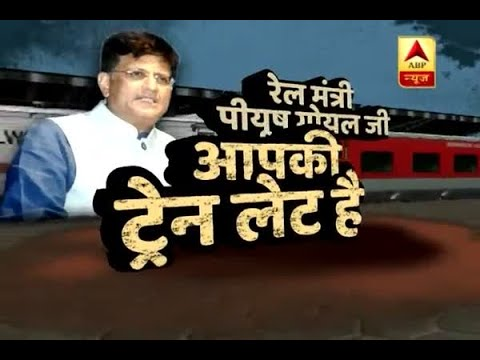 Ghanti Bajao: Late trains: Raise voice against Indian Railways which doesn't value common