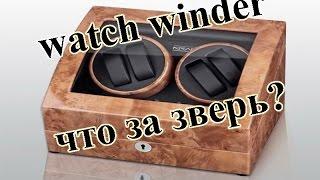 Что такое watch winder и для чего он нужен