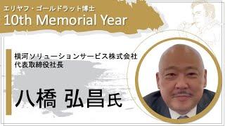 横河ソリューションサービス 八橋弘昌 社長