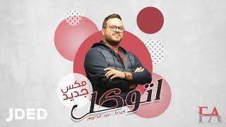 فيصل عبدالكريم - اتوكل (مكس جديد) (حصرياً) | 2020 | Faisal Abdulkareem - Etwakal (New Mix)