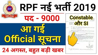 rpf new vacancy 2019 official information rpf new notification kab aayega rpf new vacancy