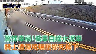 驚悚死亡車禍!機車自撞水泥車 騎士遭彈飛輾壓慘死輪下|三立新聞網SETN.com