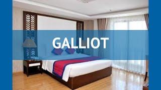 GALLIOT 4* Вьетнам Нячанг обзор – отель ГАЛЛИОТ 4* Нячанг видео обзор
