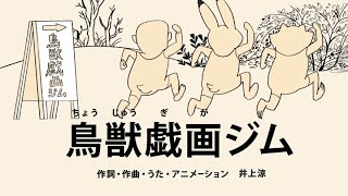 Popular Videos - びじゅチューン!