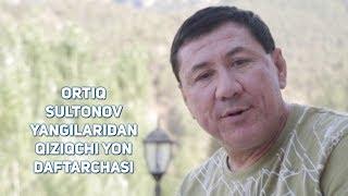 Ortiq Sultonov - Yangilaridan 2017 | Ортик Султонов - Янгиларидан 2017  (Qiziqchi yon daftarchasi)