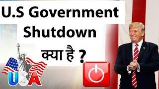 U.S Government Shutdown क्या है ? अमेरिका में ठप होगा सरकारी कामकाज Current Affairs 2018