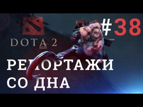 видео: dota 2 Репортажи со дна #38