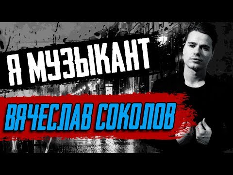 'Я Музыкант' - Вячеслав Соколов | (ex) Amatory, The Wheels Of Sorrow