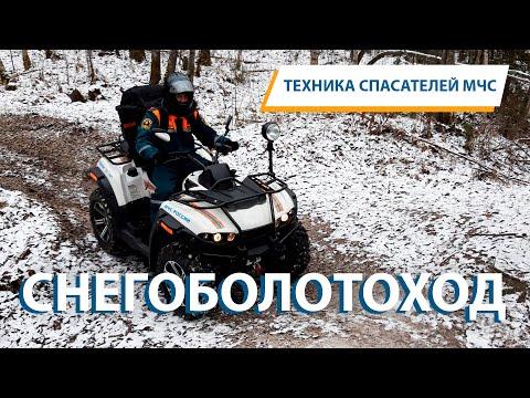 Техника спасателей МЧС: СНЕГОБОЛОТОХОД РМ 500