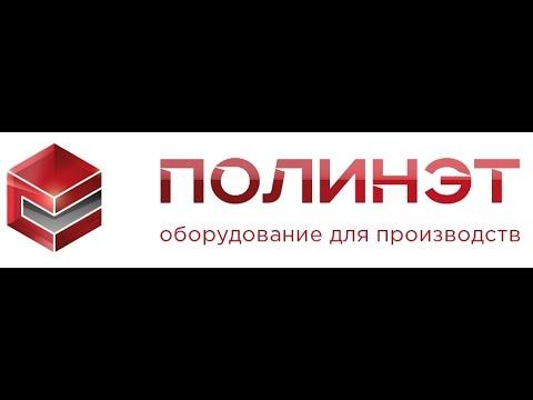 Упаковка ламината - УМ 1 Лайн Автомат Полинэт