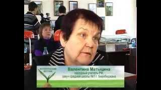 Экологический вестник выпуск 14 СТС Биробиджан(Очередная программы рассказывает о новостях экологии в ЕАО, конкурсе на экологическую тематику в КС ГОК......, 2014-10-20T03:12:18.000Z)
