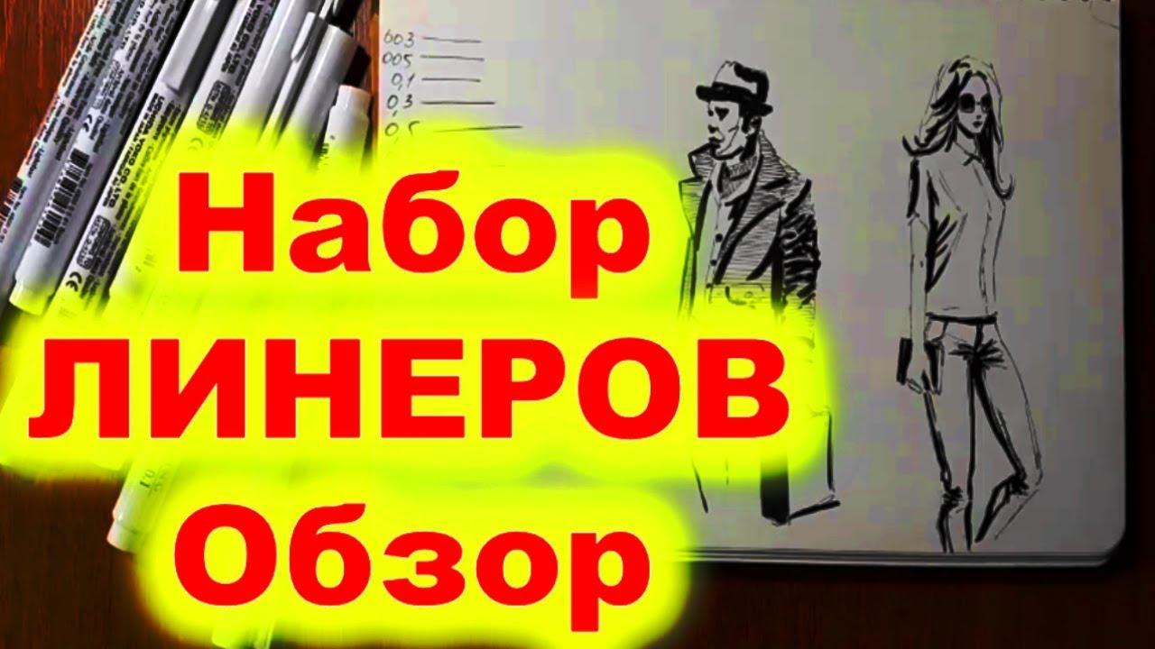 НАБОР ЛИНЕРОВ ОБЗОР! Рисуем ЛИНЕРАМИ! Как Научиться РИСОВАТЬ