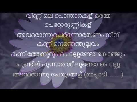 Raapadi kezhunnuvo karaoke with lyrics